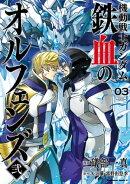 機動戦士ガンダム 鉄血のオルフェンズ弐(3)