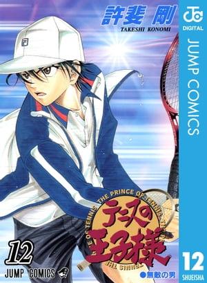 テニスの王子様 12【電子書籍】[ 許斐剛 ]