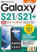 ゼロからはじめる au Galaxy S21 5G/S21+ 5G SCG09/SCG10 スマートガイド