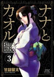 ナナとカオル Black Label 3