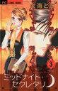 ミッドナイト・セクレタリ(3)【電子書籍】[ 大海とむ ]