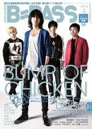 B・PASS  (バックステージ・パス) 2014年4月号