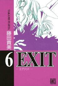 EXIT〜エグジット〜 (6)【電子書籍】[ 藤田貴美 ]
