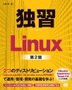 独習Linux 第2版【電子書籍】[ 小林準 ]