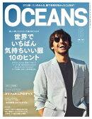 OCEANS(オーシャンズ) 2015年6月号