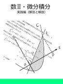 数2・微分積分 問題集