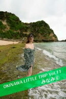 OKINAWA LITTLE TRIP Vol.11 みなみ 6