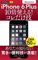 今すぐ使えるかんたんmini iPhone 6 Plus 10倍使える ! コレだけ技 docomo版