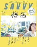 SAVVY 2020年6・7月合併号 電子版