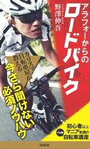 アラフォーからのロードバイク