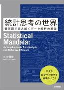 統計思考の世界 〜曼荼羅で読み解くデータ解析の基礎