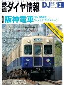 鉄道ダイヤ情報2019年3月号