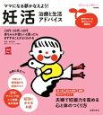妊活 治療と生活アドバイス【電子書籍】