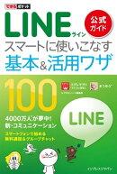 できるポケット LINE公式ガイド スマートに使いこなす基本&活用ワザ100