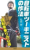 自転車ツーキニストの作法