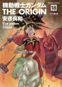 機動戦士ガンダム THE ORIGIN(18)【電子書籍】[ 安彦 良和 ]