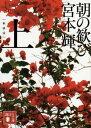 新装版 朝の歓び(上)【電子書籍】[ 宮本輝 ]