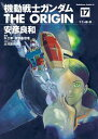 機動戦士ガンダム THE ORIGIN(17)【電子書籍】[ 安彦 良和 ]