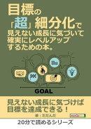 目標の「超」細分化で見えない成長に気づいて確実にレベルアップするための本。