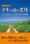 少年の日の覚悟ーかつて日本人だった台湾少年たちの回想録