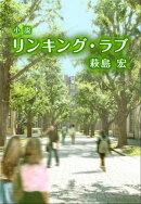 小説リンキング・ラブ