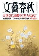 文藝春秋2019年5月号
