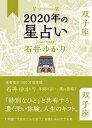 星栞 2020年の星占い 双子座【電子書籍】[ 石井ゆかり ]