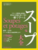 旭屋出版MOOK スープ大全