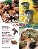 旭屋出版MOOK フレンチデリ&シャルキュトリー シェフの90皿