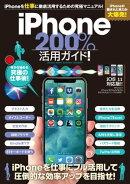 iPhone200%活用ガイド!