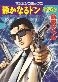 静かなるドン(96)【電子書籍】[ 新田たつお ]