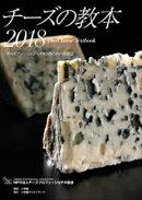 チーズの教本2018 〜「チーズプロフェッショナル」のための教科書〜