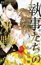 執事たちの沈黙(3)【電子書籍】[ 桜田雛 ]