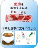 瘀血を改善するにはお茶と食事に気をつけよう