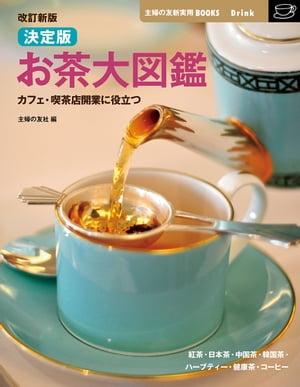 改訂新版 決定版お茶大図鑑【電子書籍】