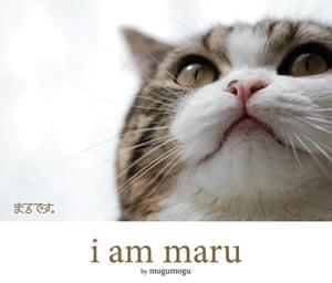 I Am Maru【電子書籍】[ mugumogu ]