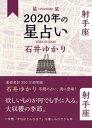 星栞 2020年の星占い 射手座【電子書籍】[ 石井ゆかり ]