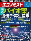 週刊エコノミスト2019年03月12日号