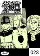 web漫画 『従道』 028