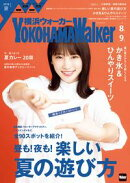YokohamaWalker横浜ウォーカー 2018 夏