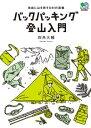 バックパッキング登山入門【電子書籍】[ 四角大輔 ]
