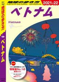 地球の歩き方 D21 ベトナム 2021-2022【電子書籍】[ 地球の歩き方編集室 ]