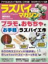 ラズパイマガジン 2017年8月号【電子書籍】