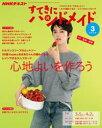 NHK すてきにハンドメイド 2020年3月号[雑誌]【電子書籍】