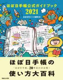 ほぼ日手帳公式ガイドブック2021【電子書籍】