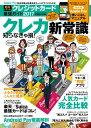 絶対トクする! クレジットカード最強ガイド 2017【電子書籍】