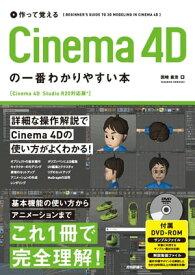 作って覚える Cinema 4Dの一番わかりやすい本【電子書籍】[ 国崎貴浩 ]