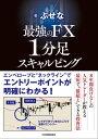 最強のFX 1分足スキャルピング【電子書籍】[ ぶせな ]