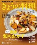 NHK きょうの料理 2018年9月号[雑誌]