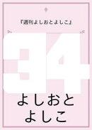 毎週日曜発行!『週刊よしおとよしこ 第34回』(よしおとよしこの電子書籍286冊目)